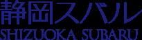 静岡スバルフッターロゴ