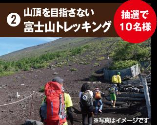 富士山トレッキング画像