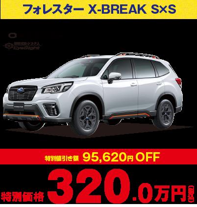 静岡スバルアウトドアキャンペーン2018特別仕様車-フォレスタX-BREAK S×S