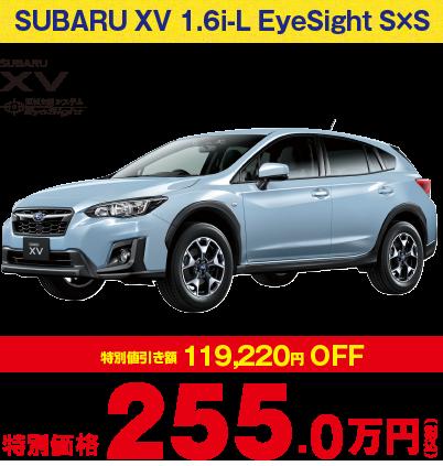 静岡スバルアウトドアキャンペーン2018特別仕様車2-SUBARU XV