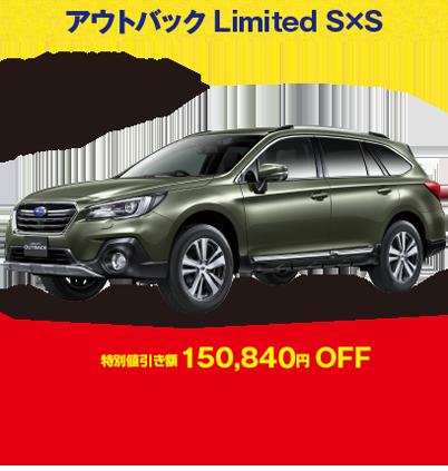静岡スバルアウトドアキャンペーン2018特別仕様車3-OUTBACK S×S