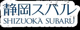 静岡スバルトップロゴ