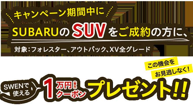 静岡スバル・SWENアウトドアキャンペーン2017